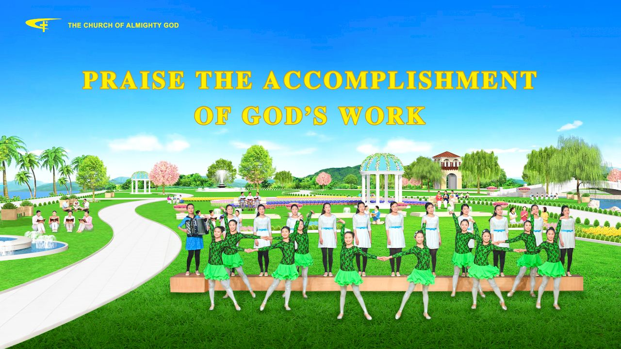praise the accomplishment of god s work the church of almighty god praise the accomplishment of god s work almighty god