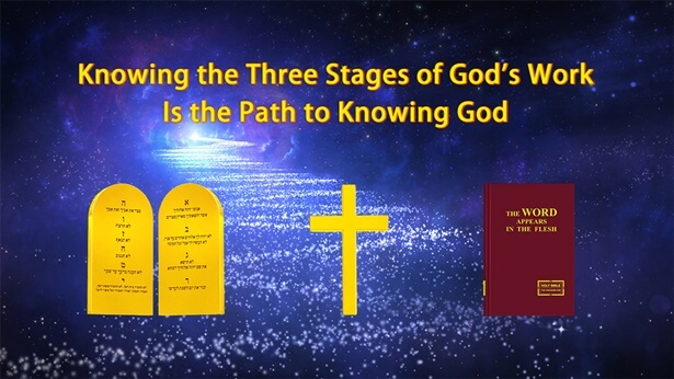 Knowing the Three Stages of God's Work Is the Path to Knowing God