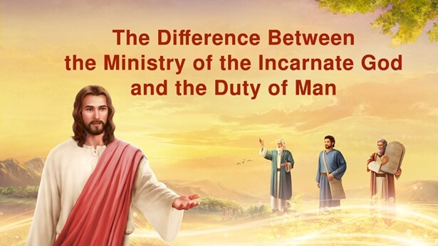 The Difference Between the Ministry of God Incarnate and the Duty of Man